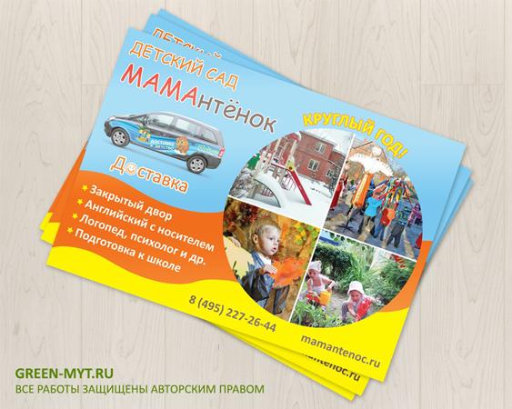 листовки для детского сада Мамантенок