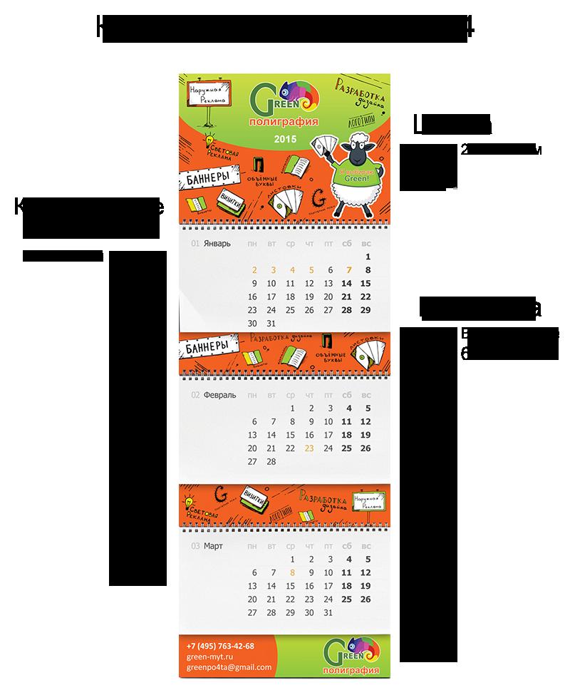квартальные календари мытищи