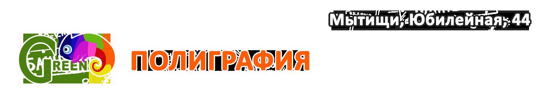 Полиграфия Грин Мытищи