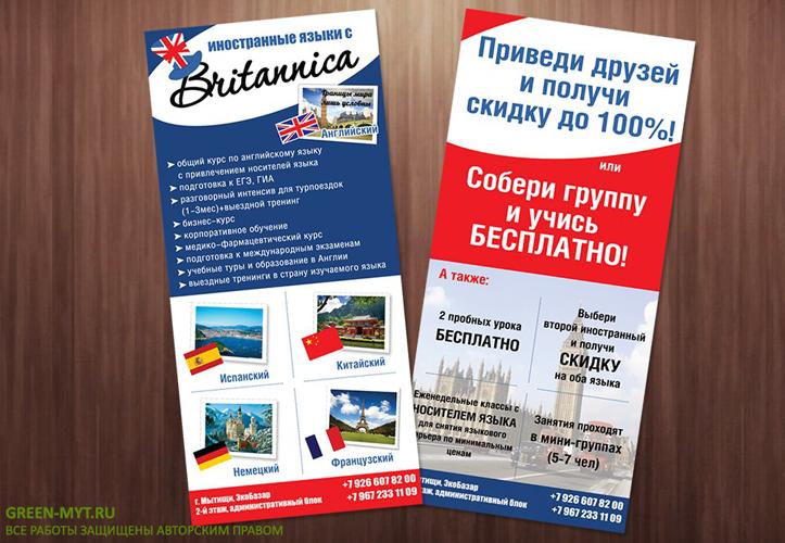 дизайн листовок языковой школы