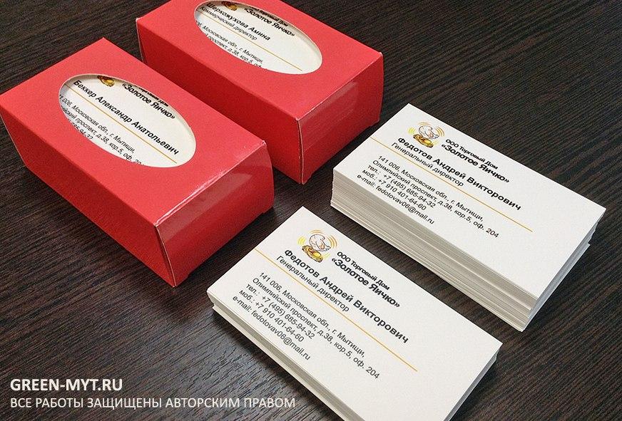 визитки тиснение золотом мытищи