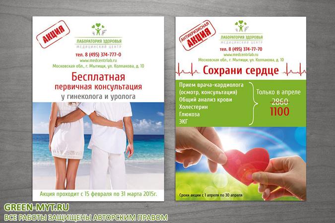 листовки для медицинского центра