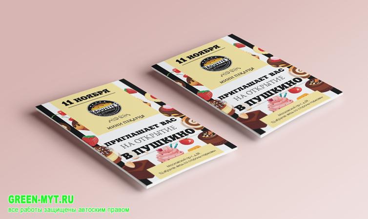 листовки приглашения на открытие мини-пекарни