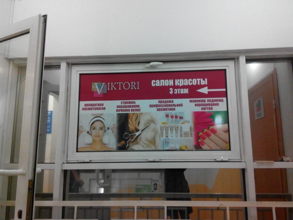 пленка на окно реклама салона красоты