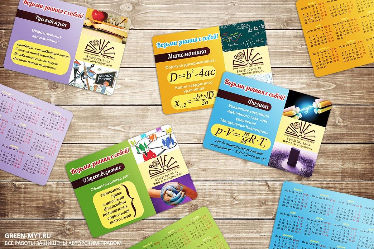 карманные календарики печать и дизайн