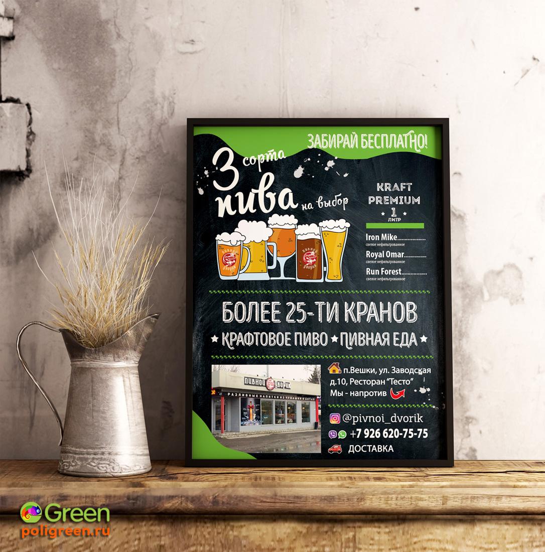 листовки для магазина пива